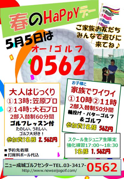オーゴルフ