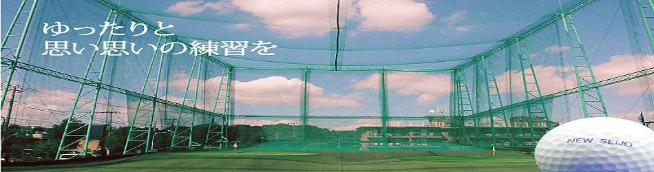 世田谷のゴルフ練習場