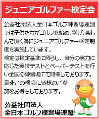 ジュニア検定会 (002)
