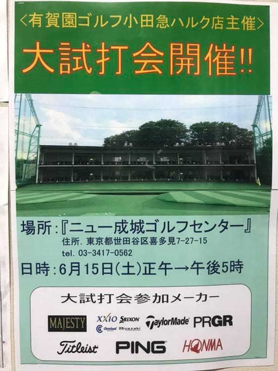 試打 ゴルフ 会 5